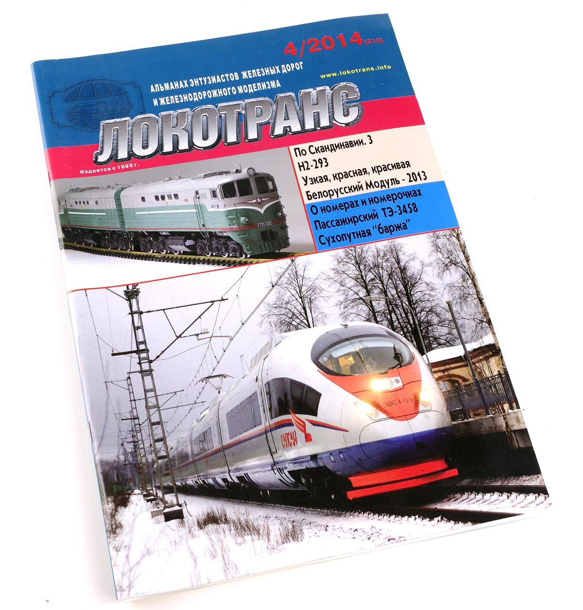 модель Train 16324-85