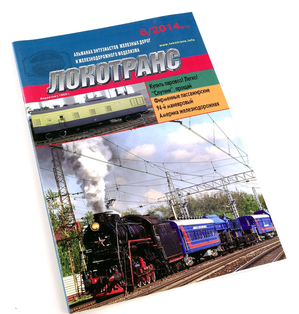 модель Train 16325-85