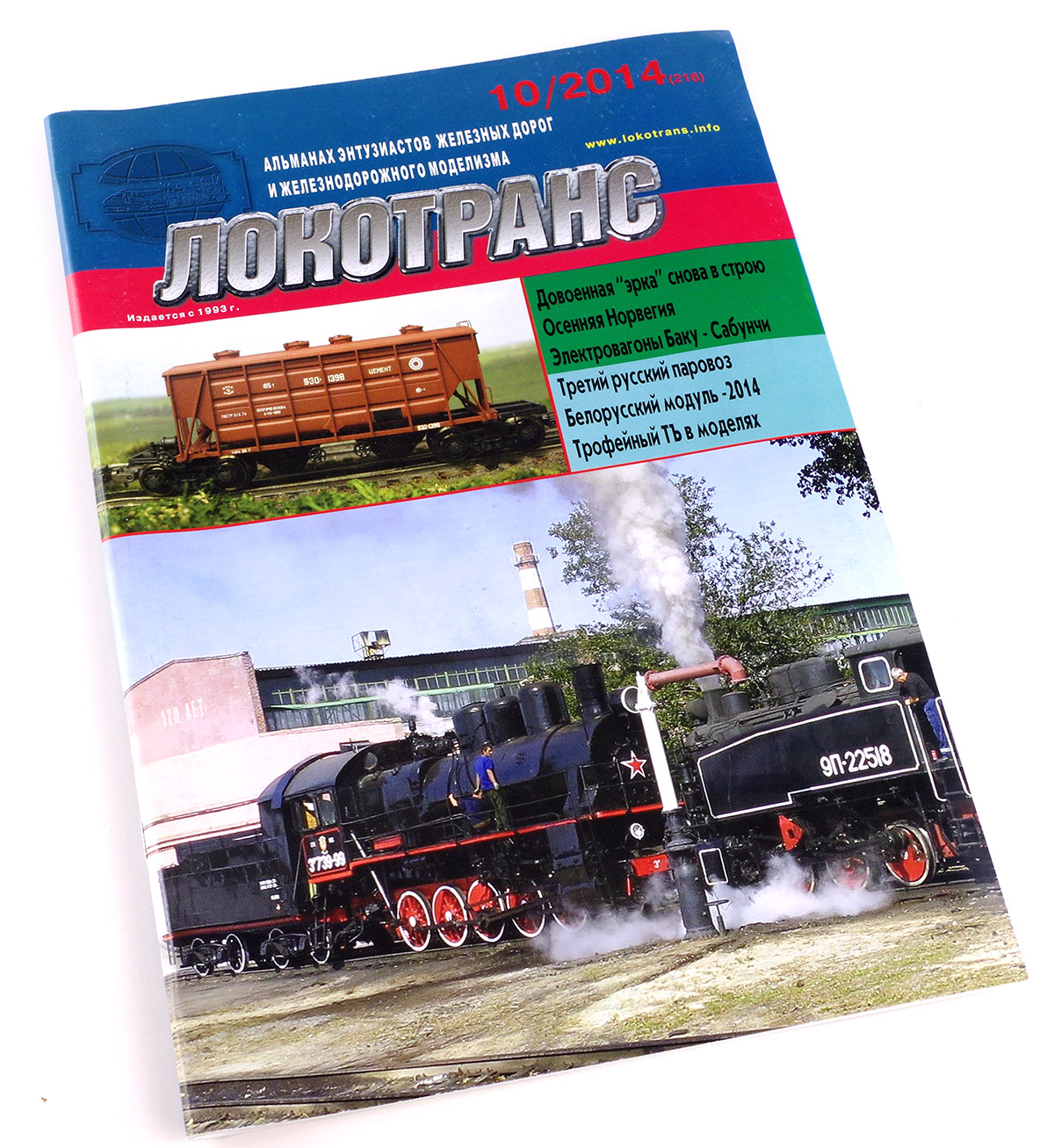 модель Train 16326-85