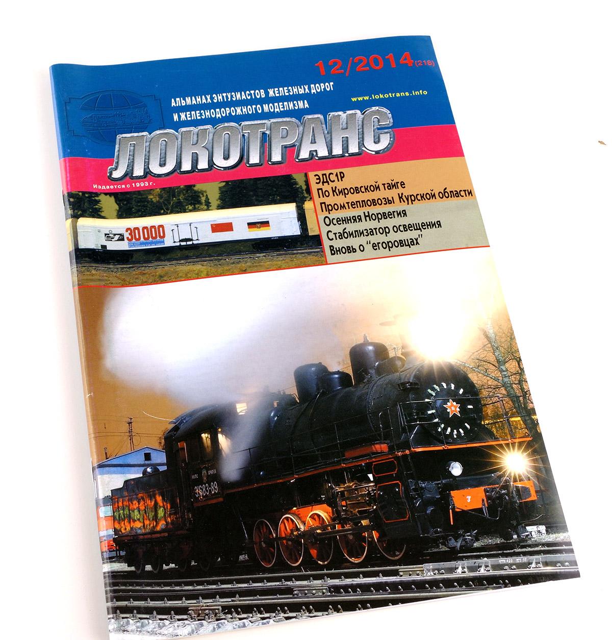 модель Train 16327-85