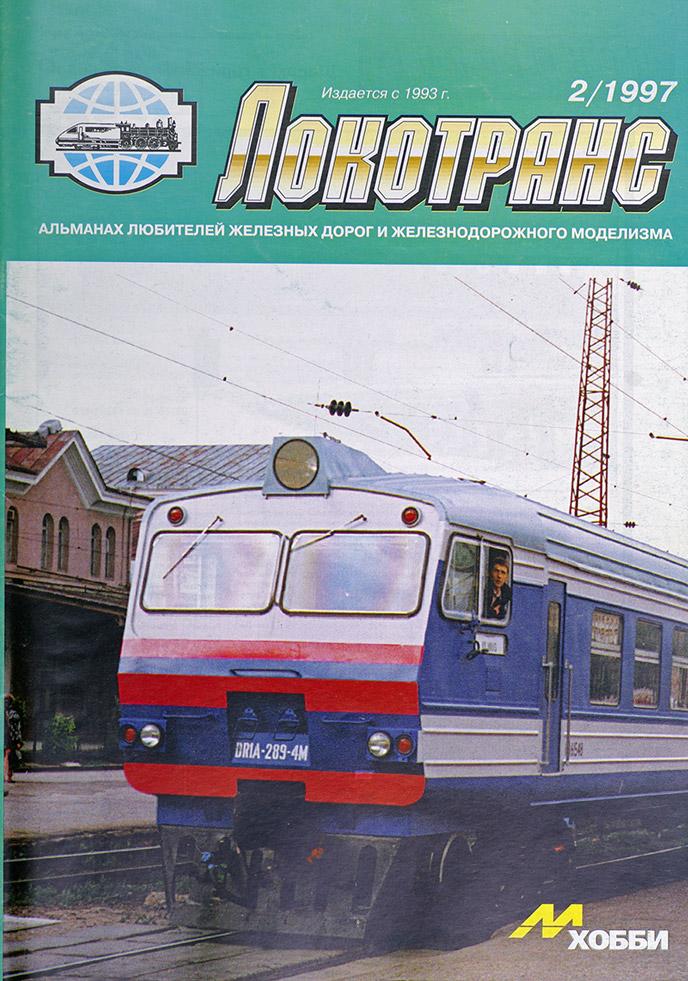 модель Train 16650-85