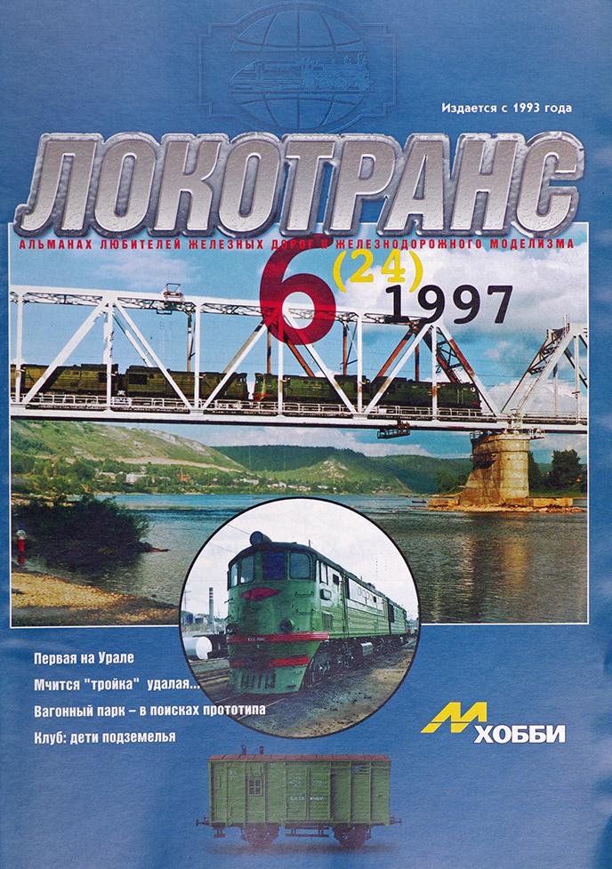 модель Train 16654-85
