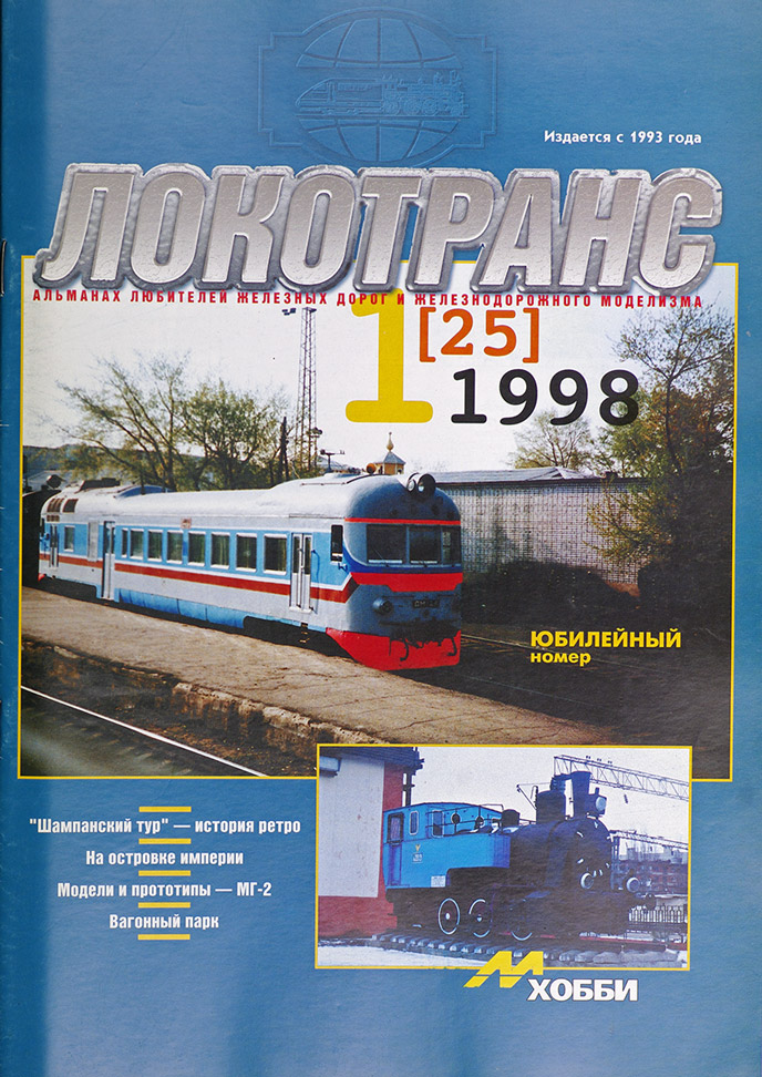модель Train 16655-85
