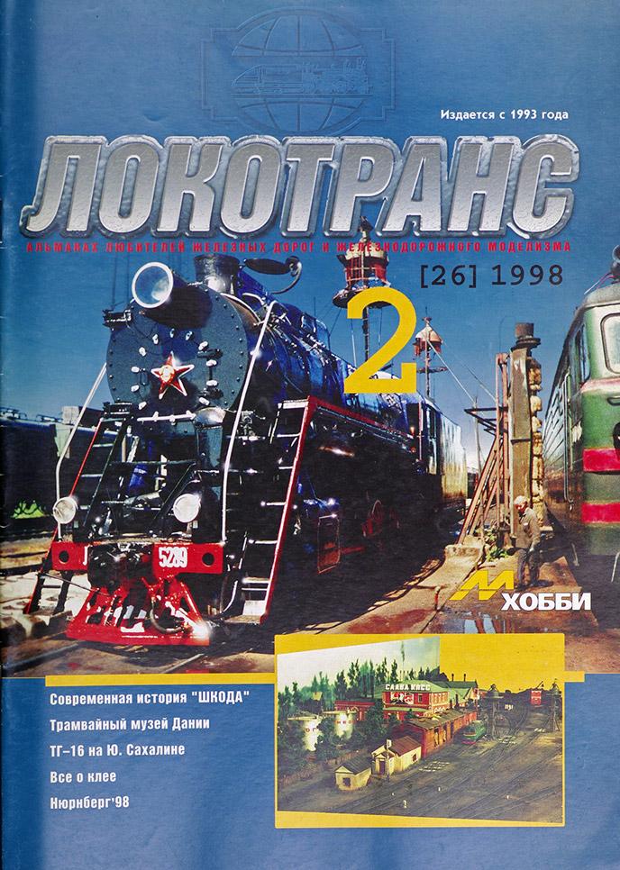 модель Train 16656-85