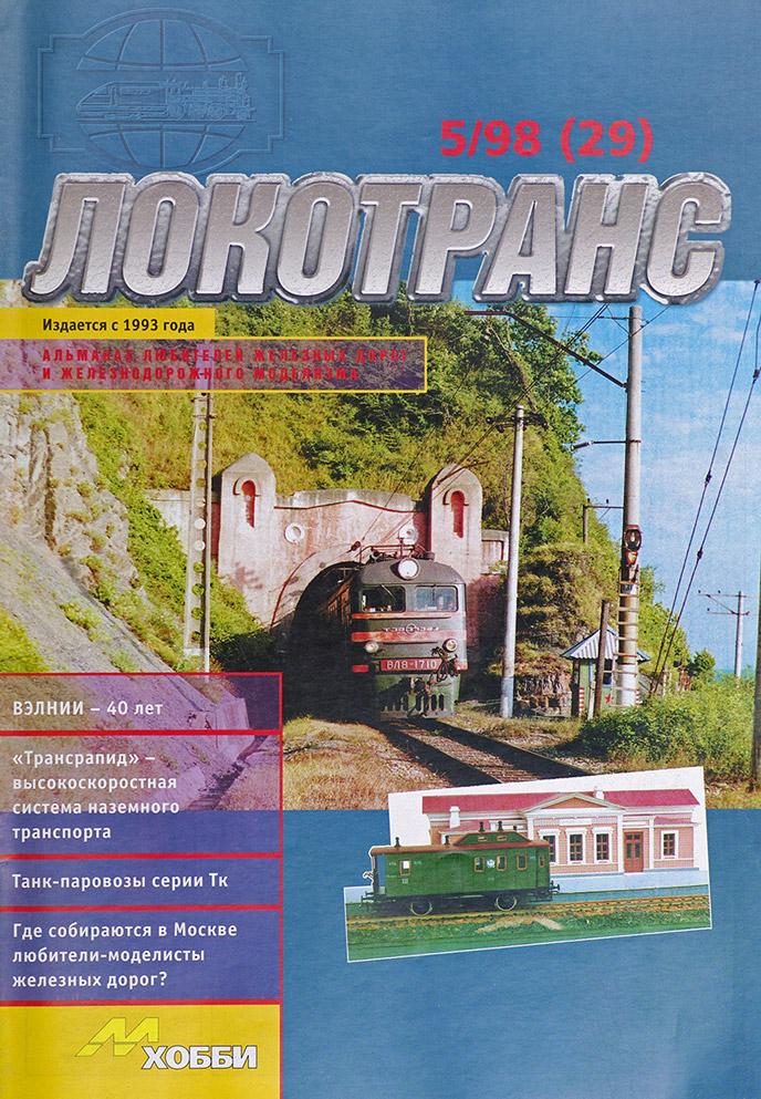 модель Train 16659-85