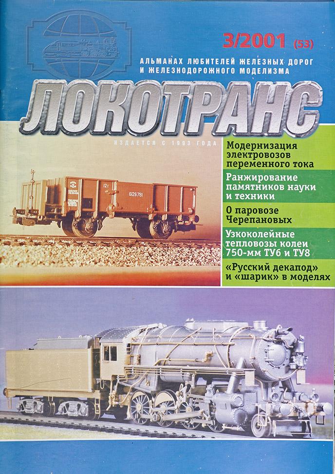модель Train 16683-85