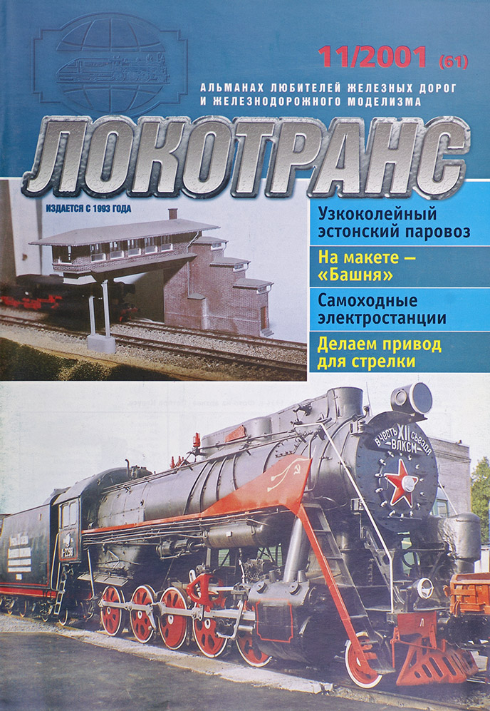 модель Train 16691-85