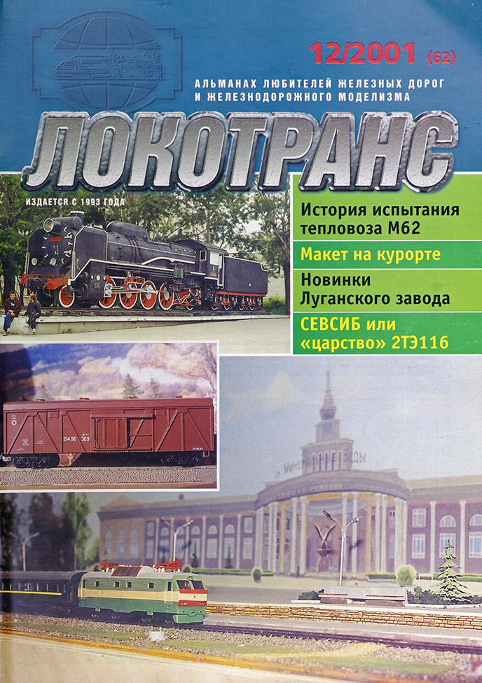 модель Train 16692-85