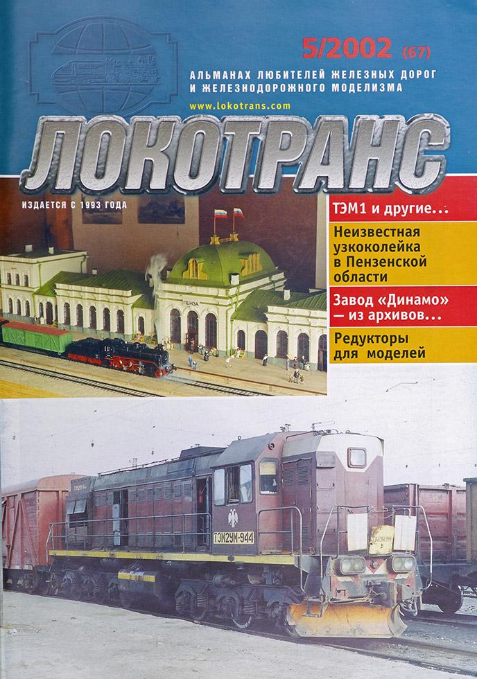 модель Train 16697-85
