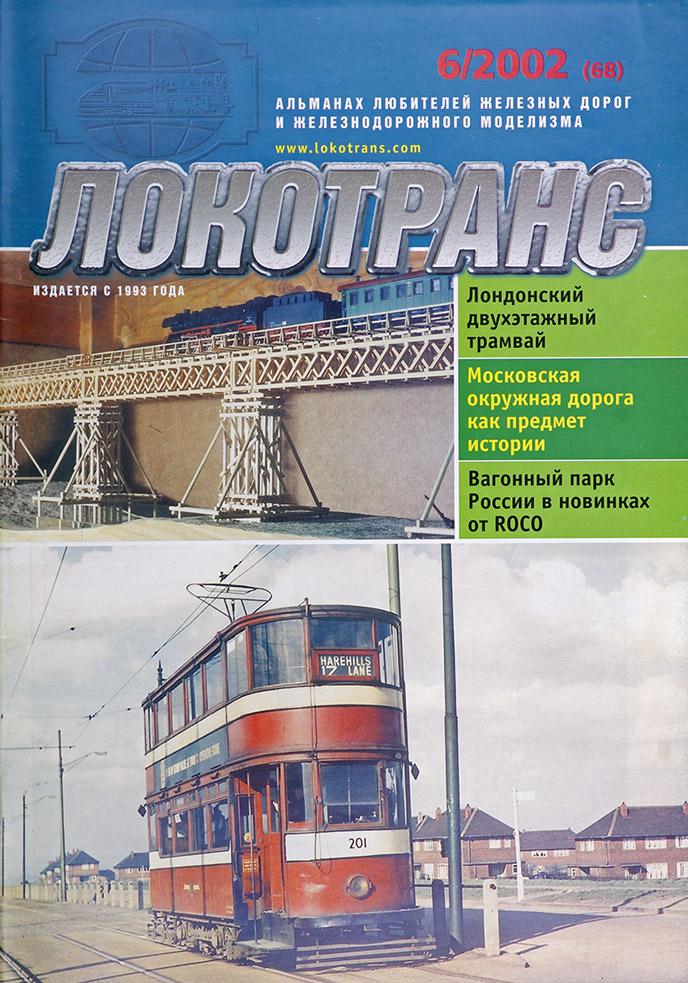 модель Train 16698-85