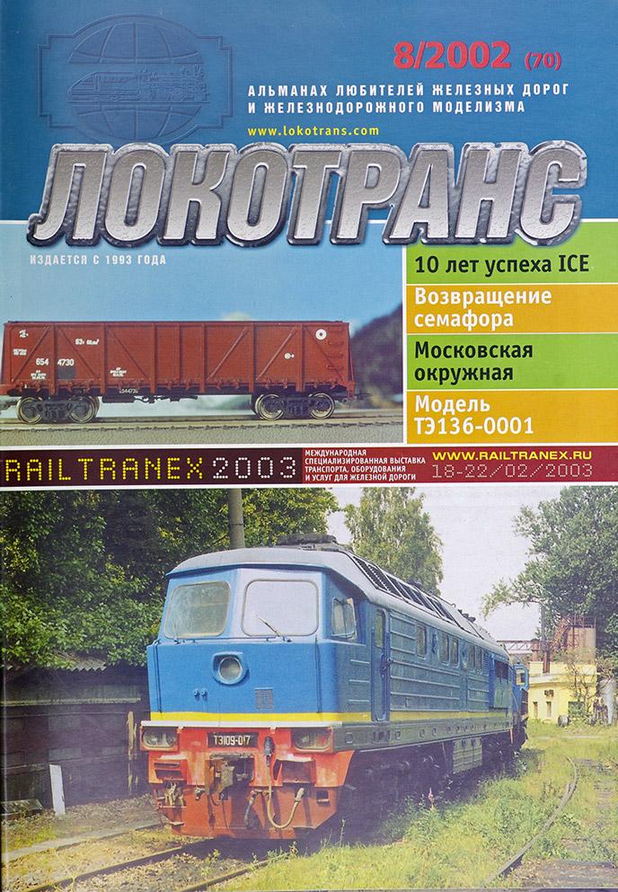 модель Train 16700-85