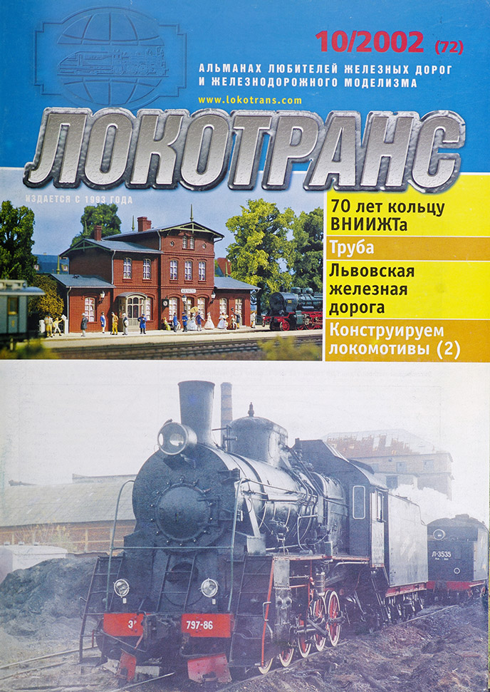 модель Train 16702-85