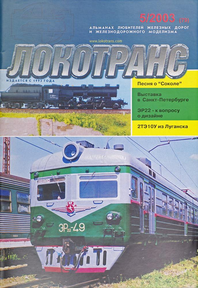 модель Train 16709-85