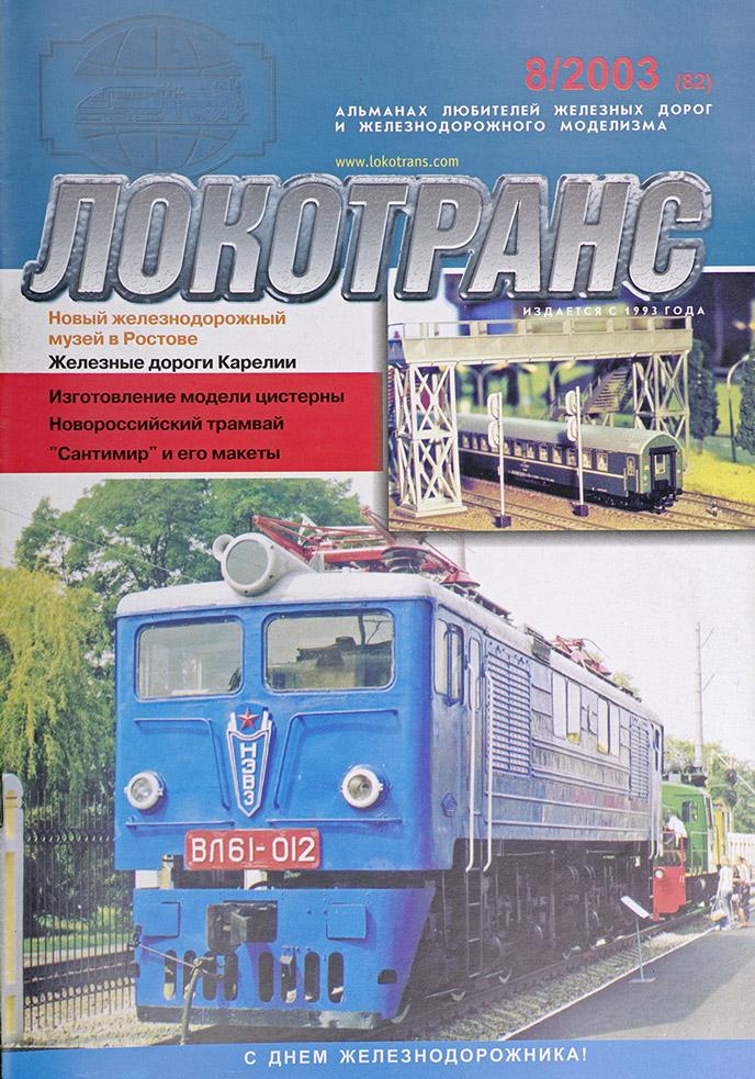 модель Train 16712-85