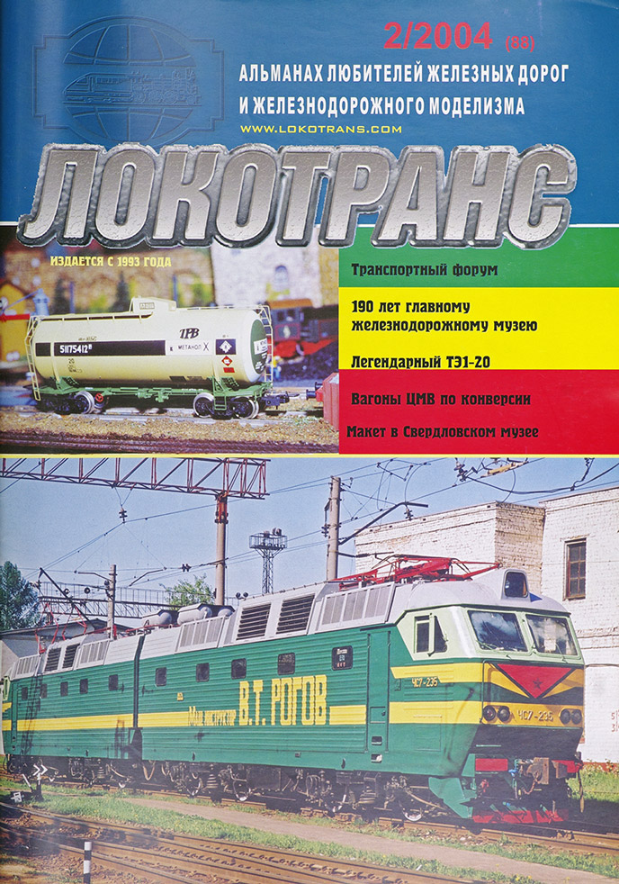 модель Train 16718-85