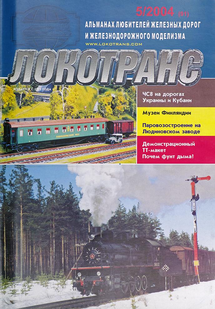 модель Train 16721-85