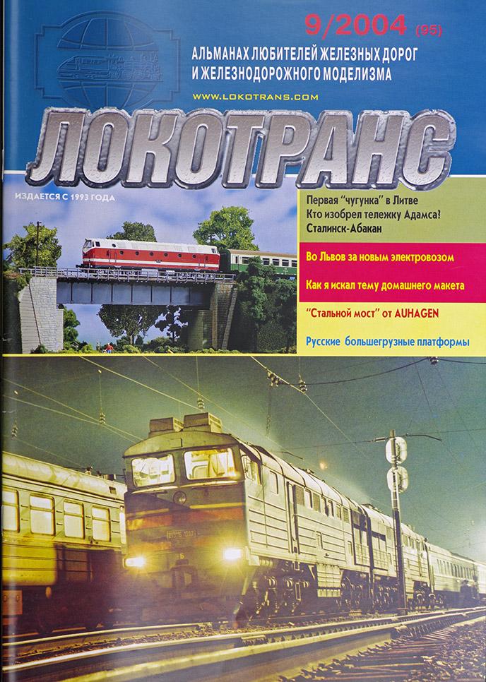 модель Train 16725-85