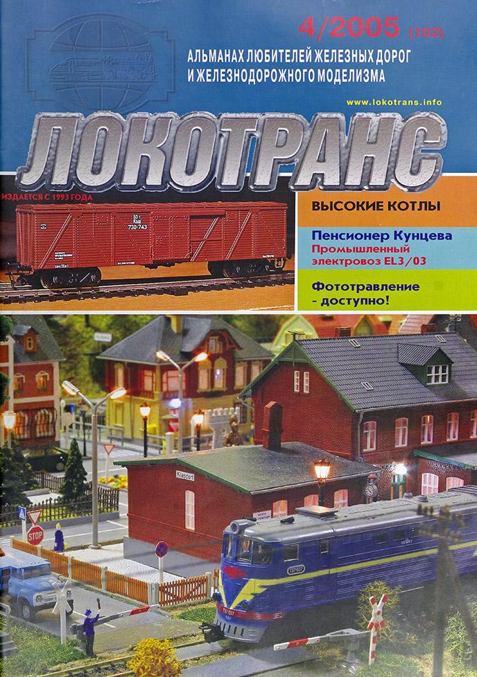 модель Train 16732-85