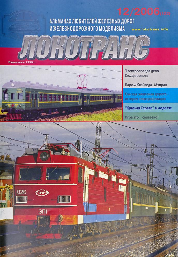 модель Train 16752-85