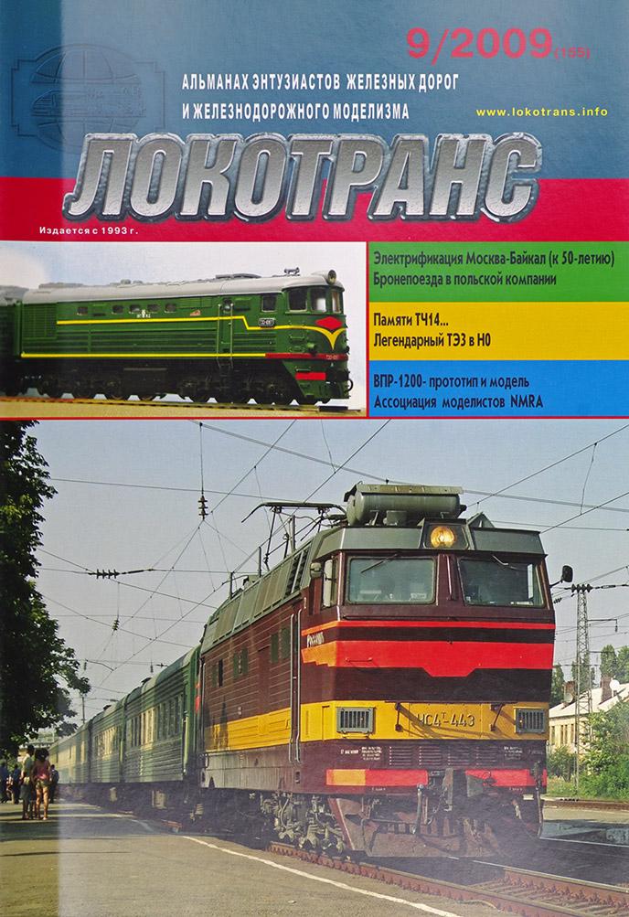 модель Train 16785-85