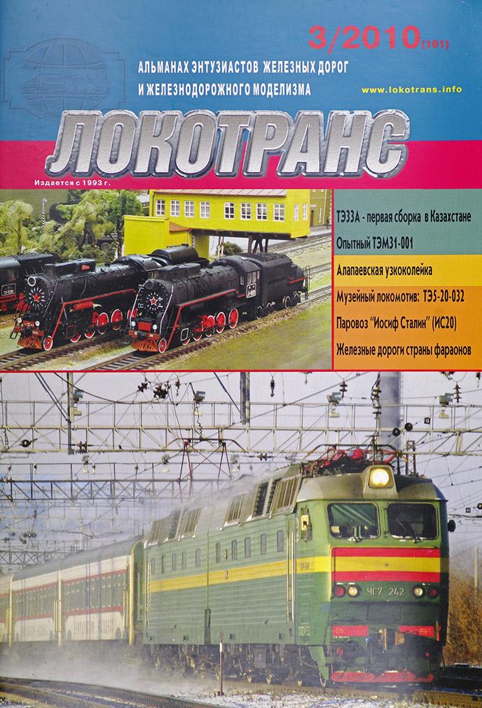 модель Train 16791-85