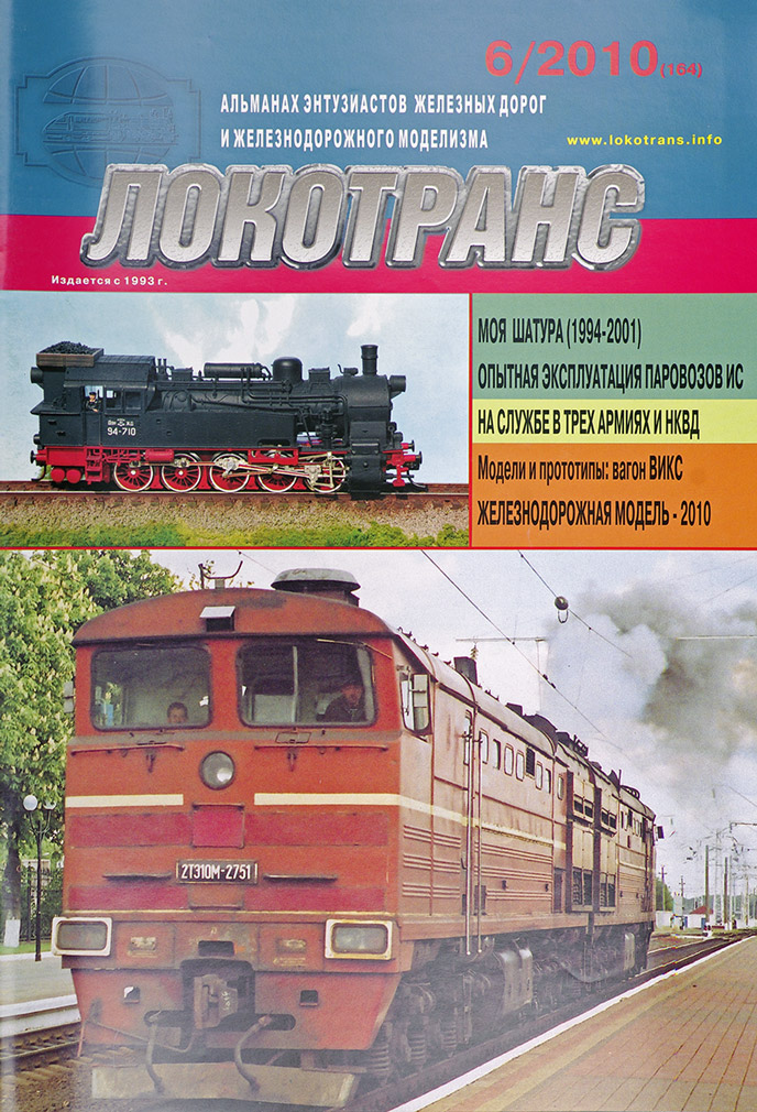 модель Train 16794-85