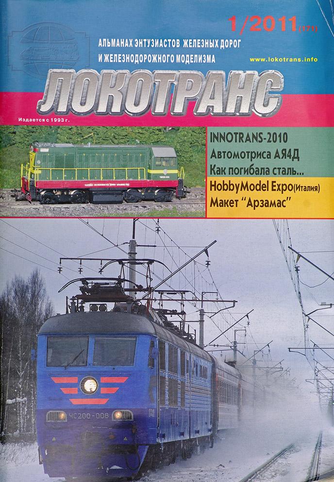 модель Train 16801-85
