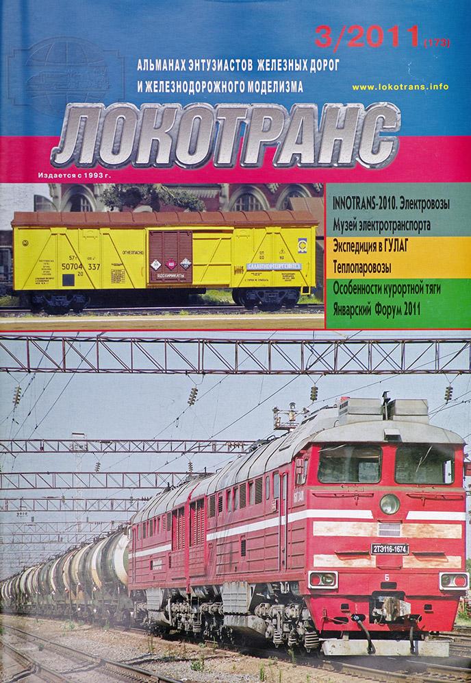 модель Train 16803-85