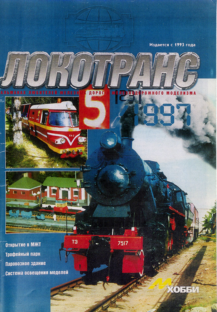 модель Train 17019-85