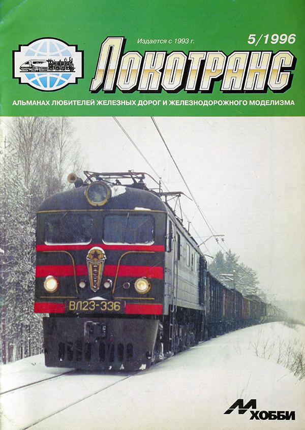 модель Train 19816-85