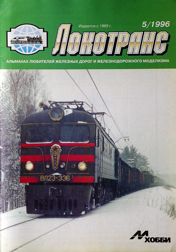 модель Train 19817-85
