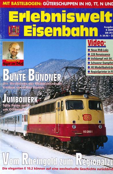 модель Train 9120-54