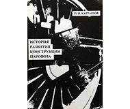 модель ZYX 10252-75 Книга История развития конструкции локомотива. Н.И.Карташов. Мягкая обложка, книга сделана из вырезок из журнала Железнодорожное дело, репринт издания 1937 года. 248 стр.