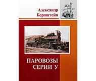 модель ZYX 10253-75 Книга Паровозы серии У. Автор А. Берштейн. 60 стр, формат А4, мягкая обложка.