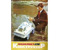 модель Железнодорожный Моделизм 10768-53 Комиссионная модель. Журнал Моделист Конструктор. Номер 11 1985г. 48 стр. На русском языке.