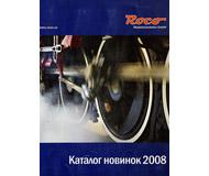 модель Железнодорожный Моделизм 10806-1 Комиссионная модель. Каталог ROCO Новинки 2008 г. Масштабы H0,H0e,TT,N. 124 стр. На русском языке.