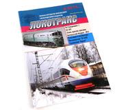 """модель Horston 16324-85 Журнал """"Локотранс (Альманах энтузиастов железных дорог и железнодорожного моделизма)"""". Номер 4/2014. 60 стр."""