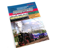 """модель Horston 16325-85 Журнал """"Локотранс (Альманах энтузиастов железных дорог и железнодорожного моделизма)"""". Номер 6/2014. 60 стр."""