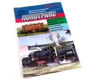 """модель Железнодорожные модели 16326-85 Журнал """"Локотранс (Альманах энтузиастов железных дорог и железнодорожного моделизма)"""". Номер 10/2014. 60 стр."""