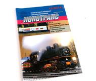 """модель Horston 16327-85 Журнал """"Локотранс (Альманах энтузиастов железных дорог и железнодорожного моделизма)"""". Номер 12/2014. 60 стр."""