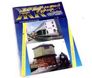 модель ModelRailroader 16328-85 Комиссионная модель. Журнал Железнодорожный курьер № 2 1995. 50 стр.