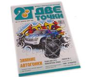 модель Железнодорожные модели 16335-85 Комиссионная модель. Журнал Две Точки № 2 февраль-март 2007 года. 84 стр.