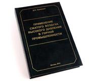 """модель Железнодорожные модели 16349-85 Комиссионная модель. Книга """"Применение сжатого воздуха высокого давления в горной промышленности"""". Д.Адамидзе. Тираж всего 200 экз. 2014 год. Твердая обложка. 363 стр. На титульном листе подарочная надпись от автора"""