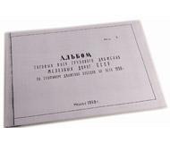 """модель Железнодорожные модели 16425-85 Комиссионная модель. Отсканированная копия """"Альбом тяговых плеч грузового движения железных дорог СССР по графикам движения поездов на лето 1959 года"""". 34 страницы карт-схем (на листах А4, листы не скреплены, находятся в файле.)"""