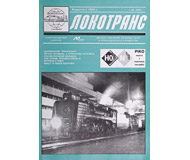 """модель Железнодорожный Моделизм 16636-85 Журнал """"Локотранс (Альманах энтузиастов железных дорог и железнодорожного моделизма)"""". Номер 4/1994 [6]"""