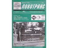 """модель Железнодорожный Моделизм 16637-85 Журнал """"Локотранс (Альманах энтузиастов железных дорог и железнодорожного моделизма)"""". Номер 1/1995 [7]"""