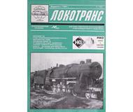 """модель Железнодорожный Моделизм 16638-85 Журнал """"Локотранс (Альманах энтузиастов железных дорог и железнодорожного моделизма)"""". Номер 2/1995 [8]"""