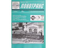 """модель Железнодорожный Моделизм 16639-85 Журнал """"Локотранс (Альманах энтузиастов железных дорог и железнодорожного моделизма)"""". Номер 3/1995 [9]"""