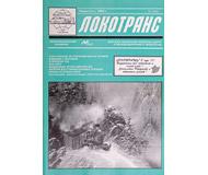 """модель Железнодорожный Моделизм 16642-85 Журнал """"Локотранс (Альманах энтузиастов железных дорог и железнодорожного моделизма)"""". Номер 6/1995 [12]"""