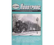 """модель Железнодорожный Моделизм 16643-85 Журнал """"Локотранс (Альманах энтузиастов железных дорог и железнодорожного моделизма)"""". Номер 1/1996 [13]"""